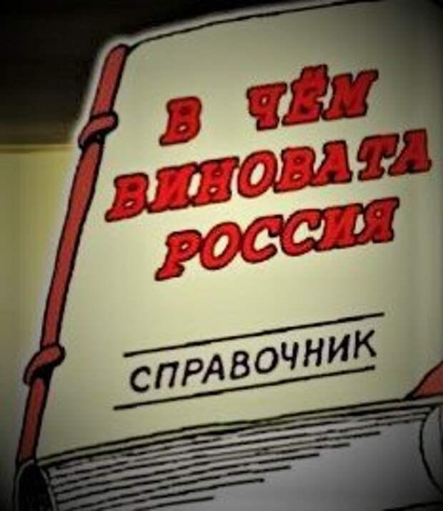 """Ох уж эти """"братские народы""""."""