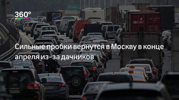 Сильные пробки вернутся в Москву в конце апреля из-за дачников