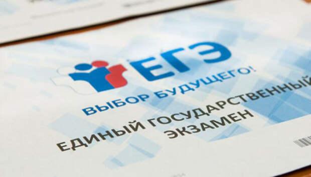 Основной период сдачи ЕГЭ в Московском регионе стартует в пятницу