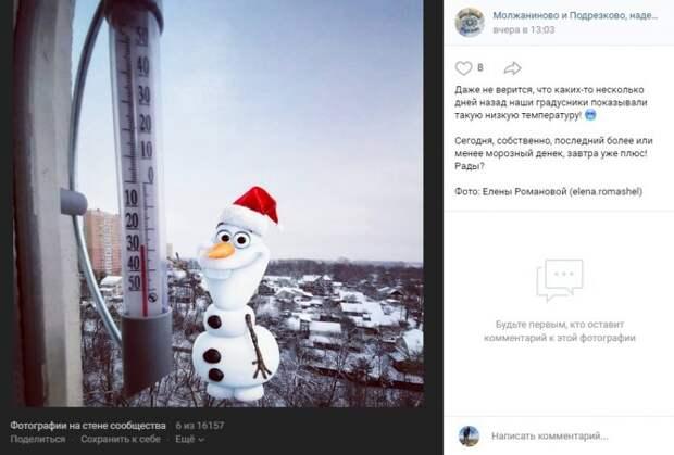 Фото дня: последний день жизни снеговика в Молжаниновском перед потеплением