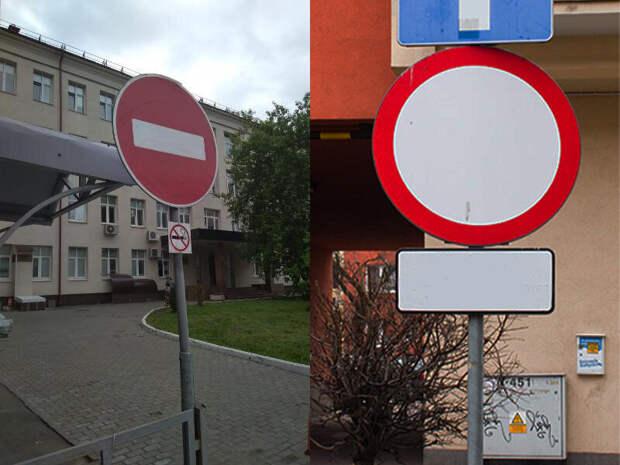 Чем дорожный знак 3.1 «Въезд запрещён» отличается от 3.2 «Движение запрещено»? Ответ инспектора ГИБДД
