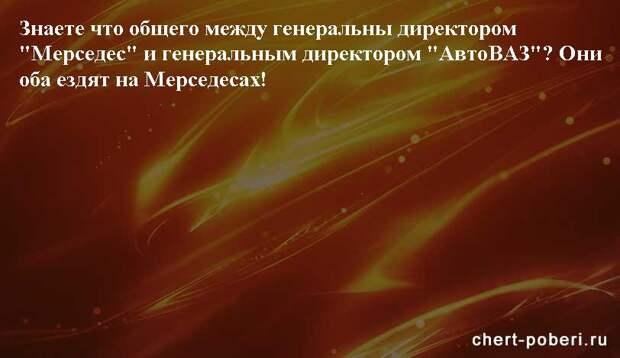 Самые смешные анекдоты ежедневная подборка chert-poberi-anekdoty-chert-poberi-anekdoty-34090625062020-14 картинка chert-poberi-anekdoty-34090625062020-14