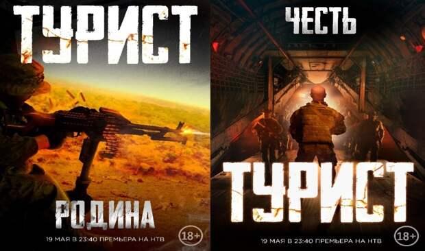 Фильм «Турист» покажет, что Россия не забыла о помощи СССР Африке
