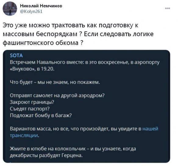 Отвлечение на негодный объект: из Навального лепят «икону протеста» на радость внутренним и внешним врагам России