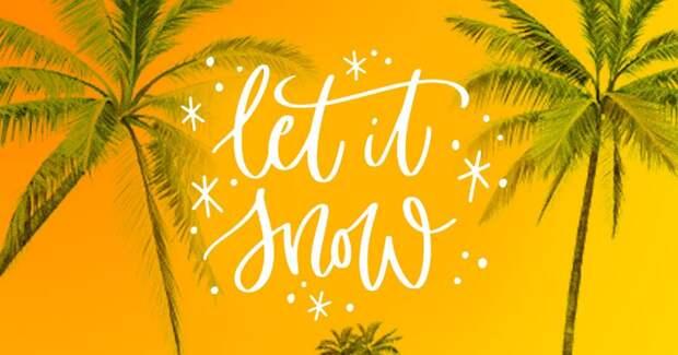 ❄️ Оказывается, песню Let It Snow! написали в жаркий день