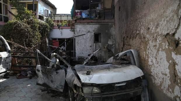 Пентагон: авиаудар по жилому дому в Кабуле был ошибкой