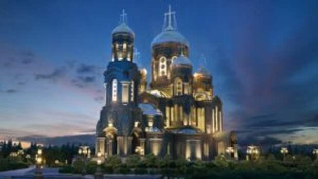 Минобороны РФ: Главный храм Вооруженных сил России введен в строй