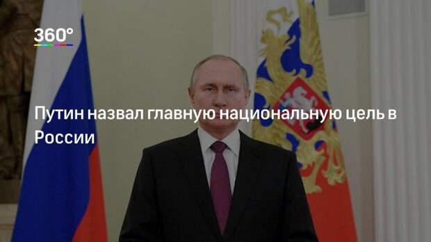 Путин назвал главную национальную цель в России