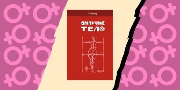 Книги о феминизме: «Отличное тело», Ив Энцлер