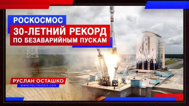 «Роскосмос» повторил рекорд 30-летней давности по безаварийным пускам