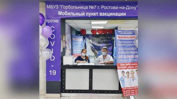 Время работы пункта вакцинации вТРК «Сокол» вРостове изменится 8марта