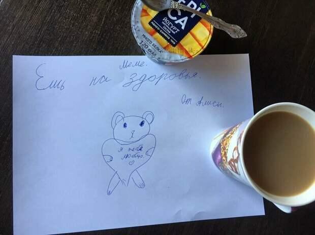 Дочь приготовила завтрак дети, детские записки, записки, записки от детей, прикол, ребенок, фото