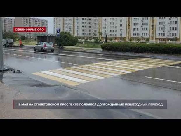 18 мая на Столетовском проспекте появился долгожданный пешеходный переход