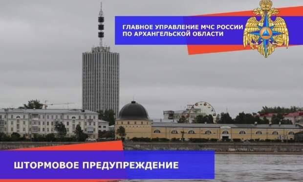 9 мая в Архангельской области будет шквалистый ветер, дождь и гроза