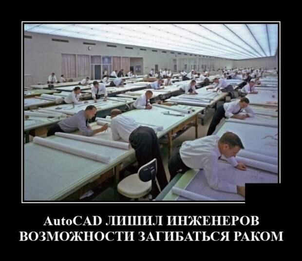 Демотиватор про инженеров