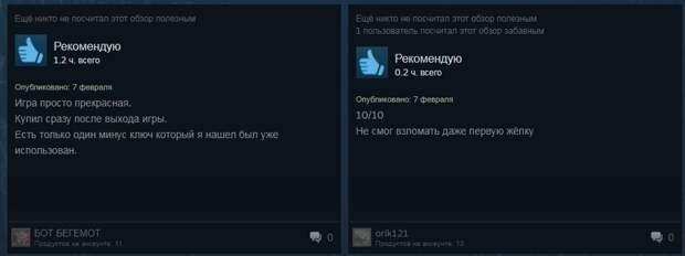 Шедевры Steam