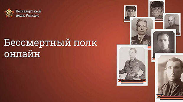 До 9 мая продлен прием заявок в онлайн-шествие Бессмертного полка через мини-приложения в соцсетях