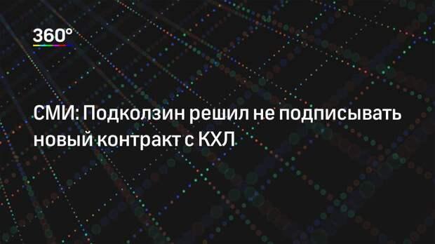 СМИ: Подколзин решил не подписывать новый контракт с КХЛ