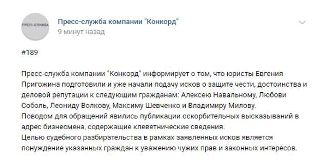 За клевету юристы Пригожина прищемят хвост навальнистам в суде