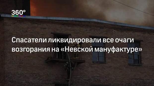 Спасатели ликвидировали все очаги возгорания на «Невской мануфактуре»