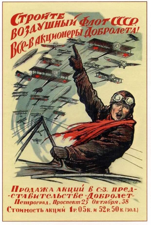 Агитационный плакат первого авиаперевозчика в СССР. /Фото: wikipedia.org.