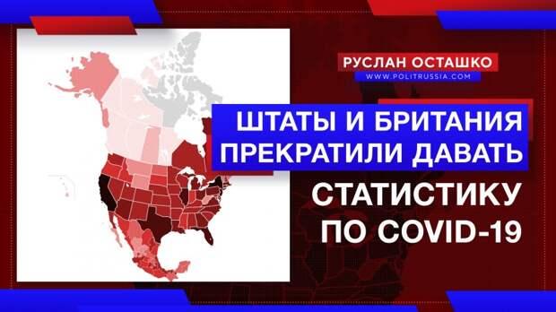 США и Британия прекратили публиковать статистику по COVID-19