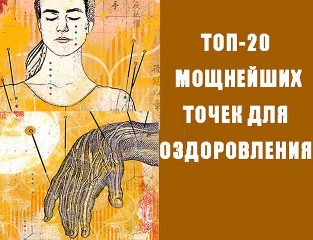 20 важнейших точек для оздоровления