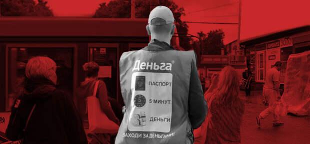 Зависимость россиян от кредитов достигла исторического рекорда