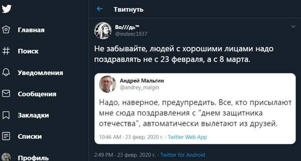 """""""Шататель Отечества"""": Твит """"человека с хорошим лицом"""" возмутил пользователей Сети"""