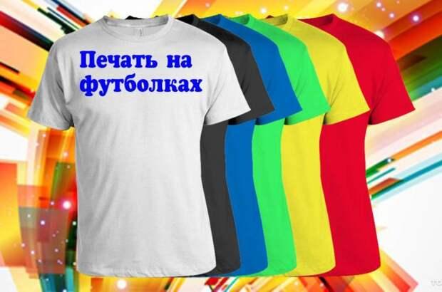 Особенности нанесения логотипов на одежду