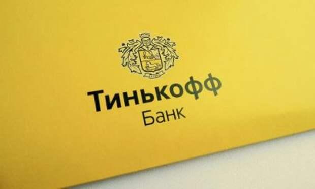 """Группа """"Тинькофф"""" планирует возобновить выплату дивидендов в 2022 году"""