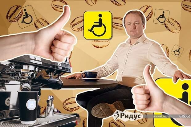Британец создал курс обучения для инвалидов, помогающий им получить работу