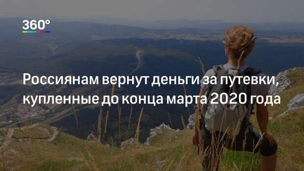 Россиянам вернут деньги за путевки, купленные до конца марта 2020 года