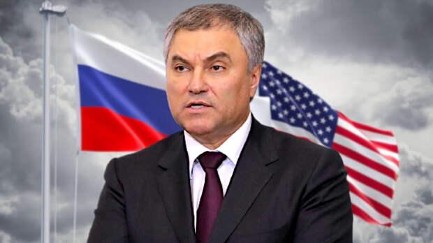 """Володин спрогнозировал новые """"претензии"""" Вашингтона к Москве"""