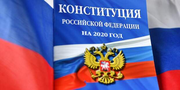 Конституция/ mos.ru