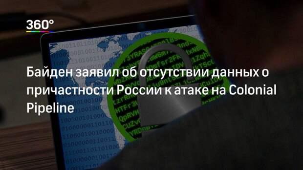Байден заявил об отсутствии данных о причастности России к атаке на Colonial Pipeline
