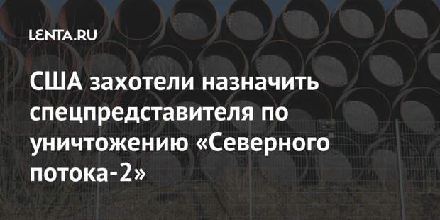 США захотели назначить спецпредставителя по уничтожению «Северного потока-2»
