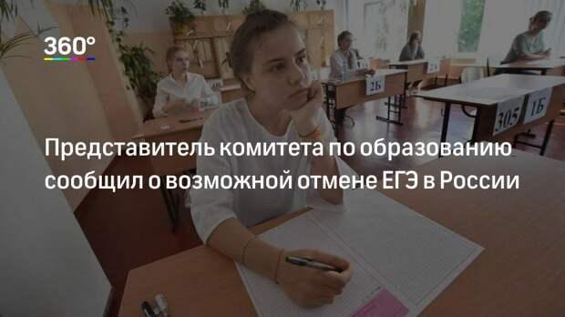 Представитель комитета по образованию сообщил о возможной отмене ЕГЭ в России