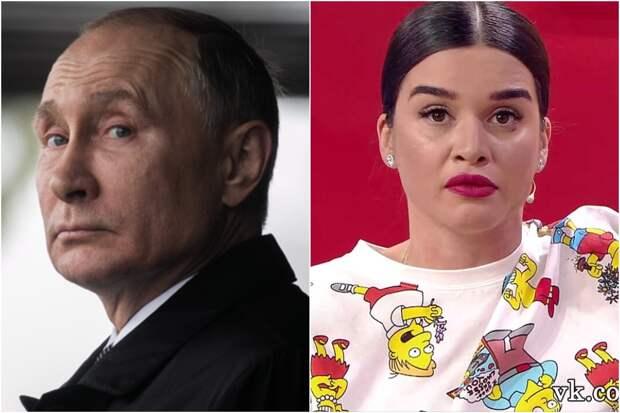 Бородина + Путин = ?