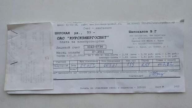Платежка за электричество в 2011 году.