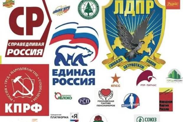 Картинки по запросу многопартийность