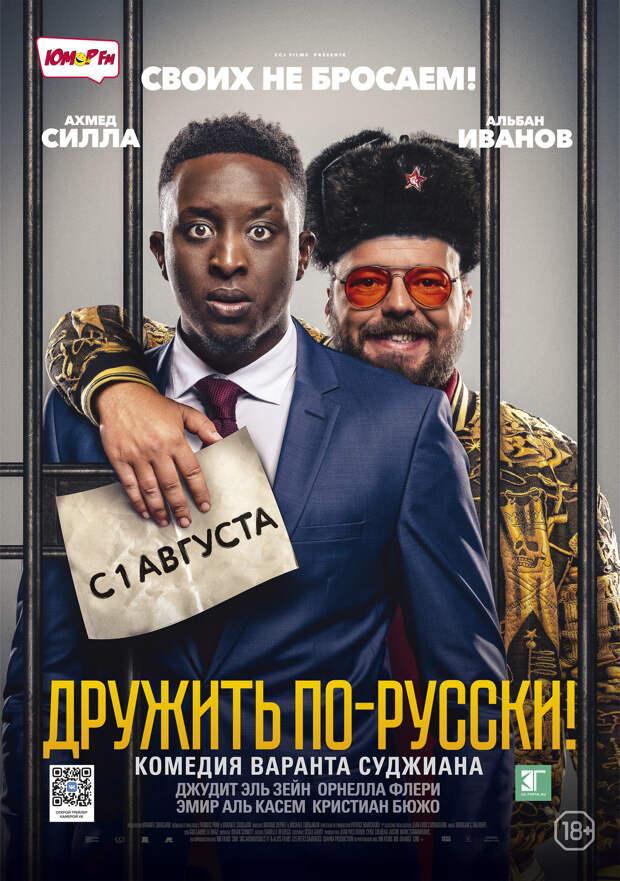 Получи тельняшку от «Дружить по-русски!»