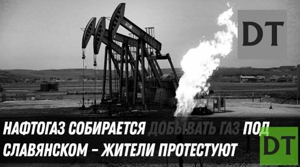 В Славянском районе начнут добывать газ – местные жители против