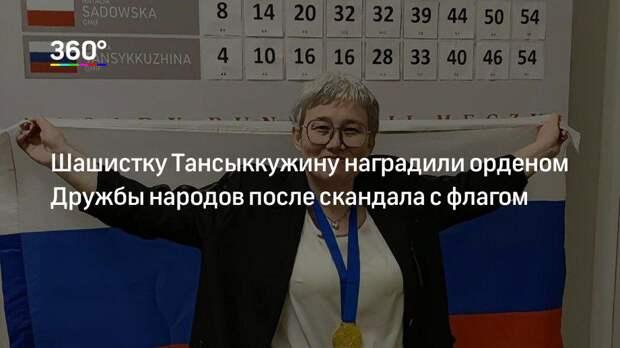Шашистку Тансыккужину наградили орденом Дружбы народов после скандала с флагом