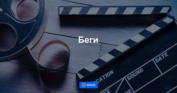 Новый трейлер к сериалу «Беги»