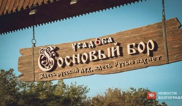 Суд вынес решение осносе «Соснового бора» вВолгограде