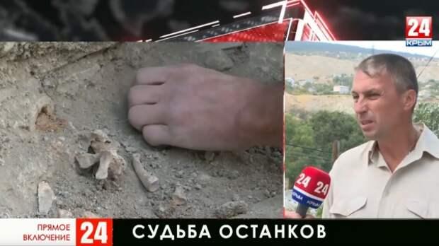 Ходят по человеческим костям: в Феодосии обнаружили массовое захоронение