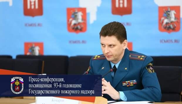 Пресс-конференция, посвященная годовщине основания Государственного пожарного надзора, прошла в Москве