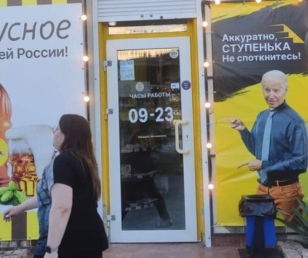 В Севастополе использует Байдена в рекламе