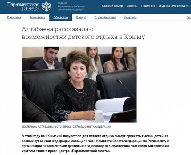 екатерина алтабаева